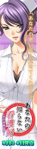【あなたの知らない看護婦〜性的病棟24時〜】応援バナー