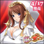 姫とボイン 4月17日発売予定